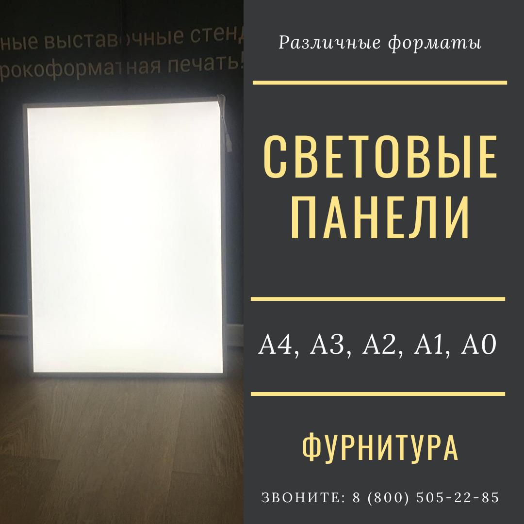 Световая панель светодиодная A4, A3, A2, A1, A0